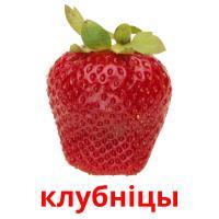 клубнiцы picture flashcards