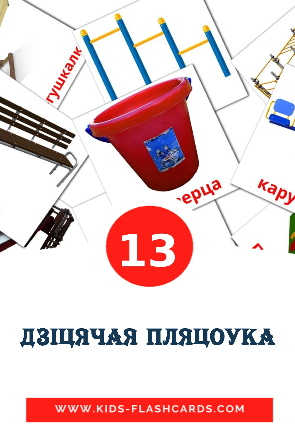 13 Дзiцячая пляцоука Picture Cards for Kindergarden in belarusian