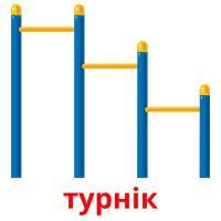 турнiк picture flashcards