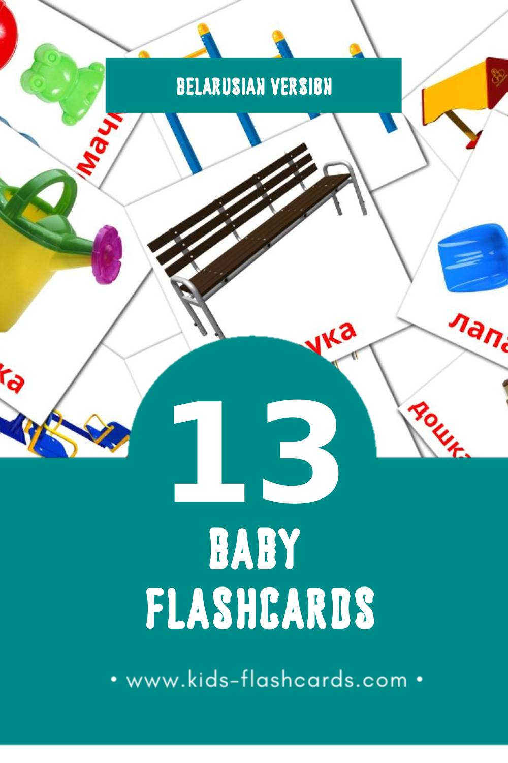 Visual Тата Лис Flashcards for Toddlers (13 cards in Belarusian)