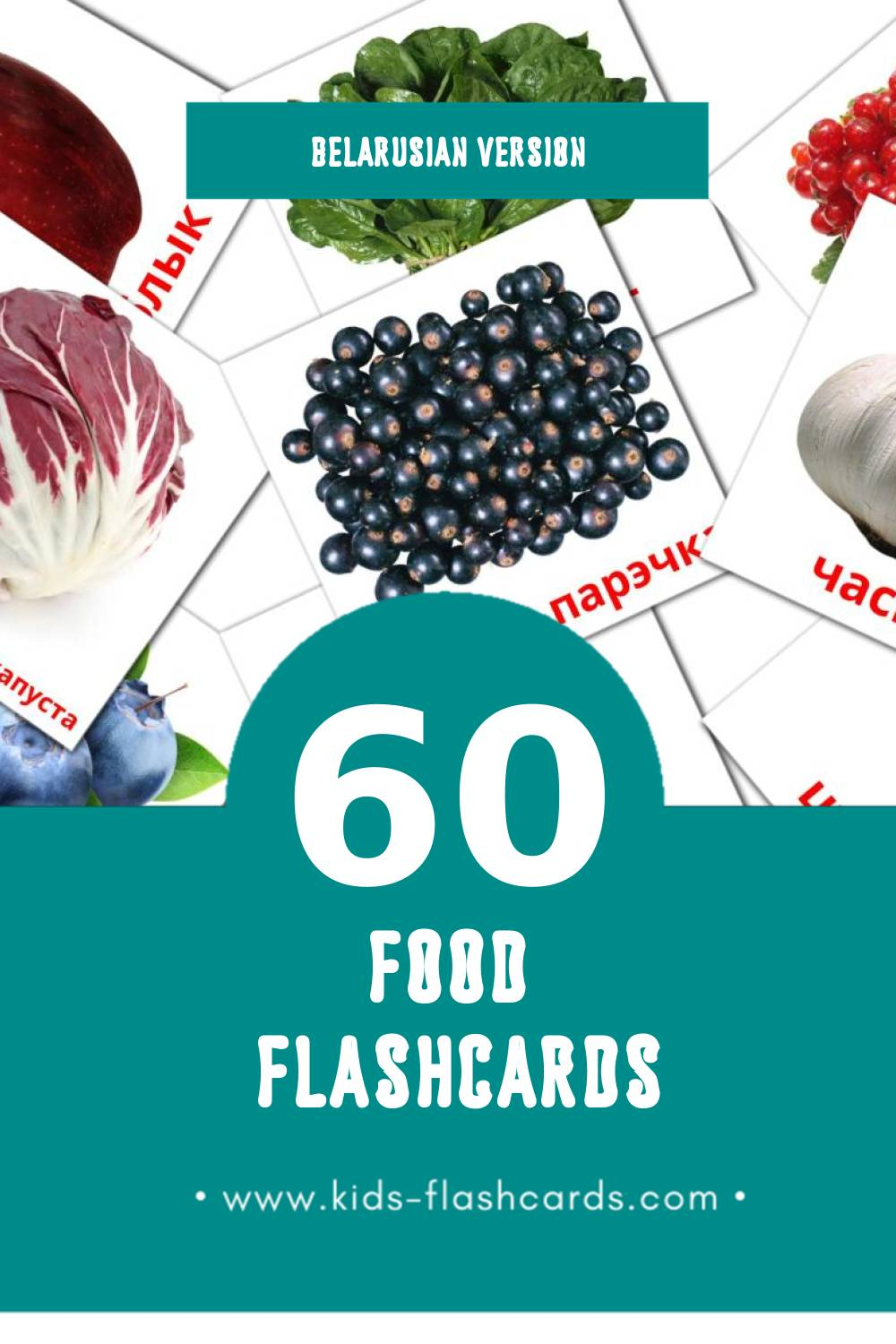 Visual Ежа Flashcards for Toddlers (60 cards in Belarusian)
