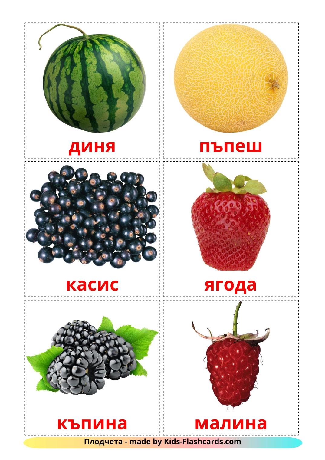 Berries - 11 Free Printable bulgarian Flashcards
