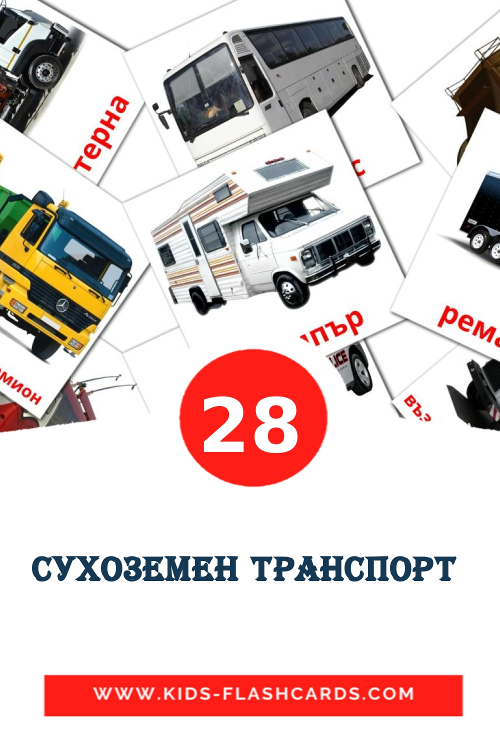 28 Сухоземен транспорт  Picture Cards for Kindergarden in bulgarian