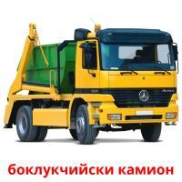 боклукчийски камион picture flashcards