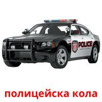 полицейска кола picture flashcards