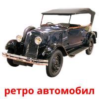 ретро автомобил picture flashcards