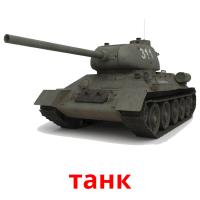 танк picture flashcards