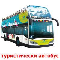 туристически автобус picture flashcards