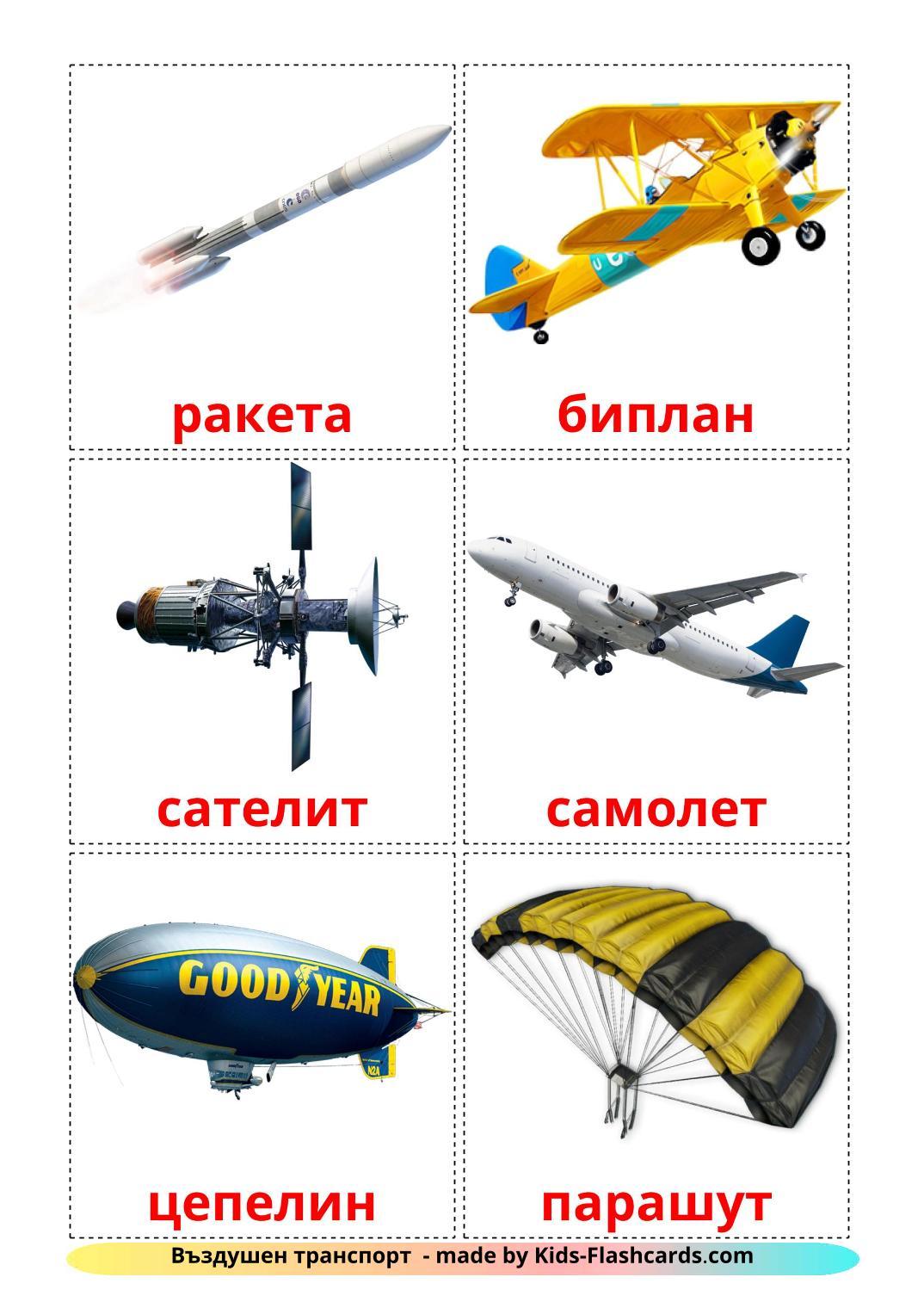 Aircraft - 14 Free Printable bulgarian Flashcards
