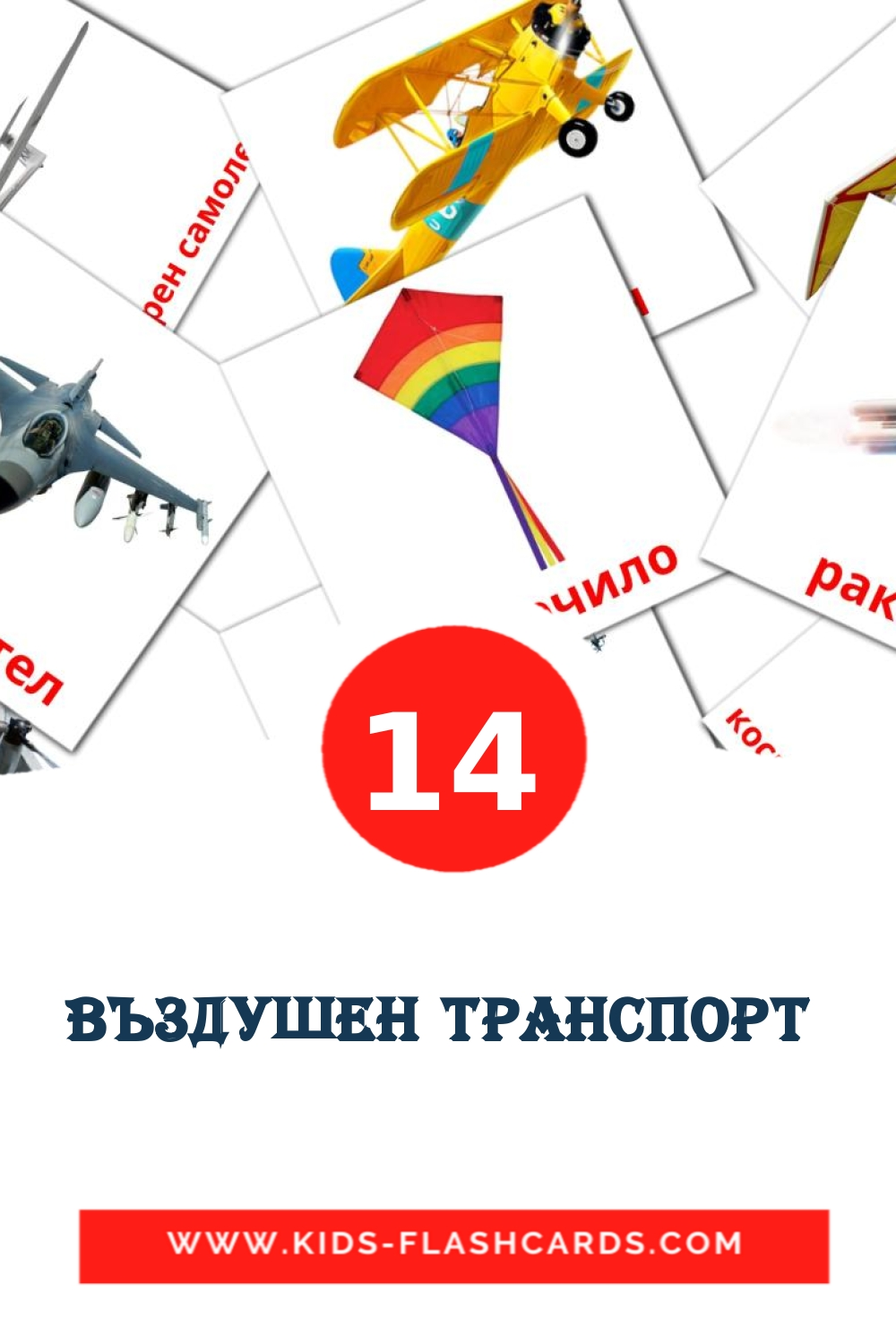 14 Въздушен транспорт  Picture Cards for Kindergarden in bulgarian