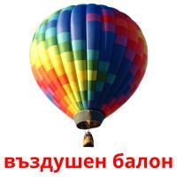 въздушен балон picture flashcards