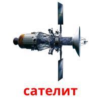 сателит picture flashcards