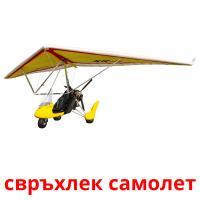 свръхлек самолет picture flashcards