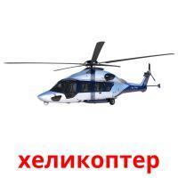 хеликоптер picture flashcards