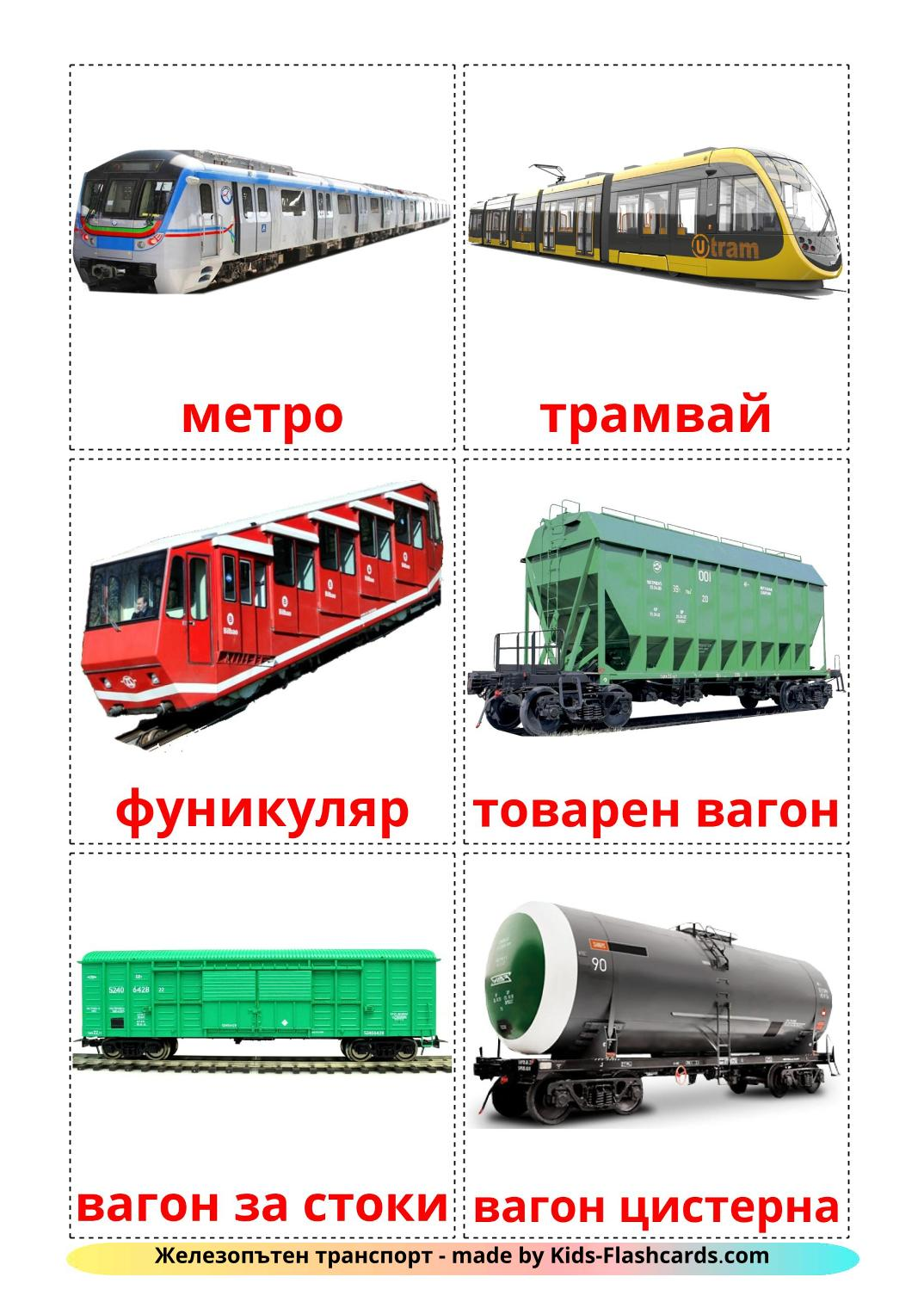 Rail transport - 18 Free Printable bulgarian Flashcards