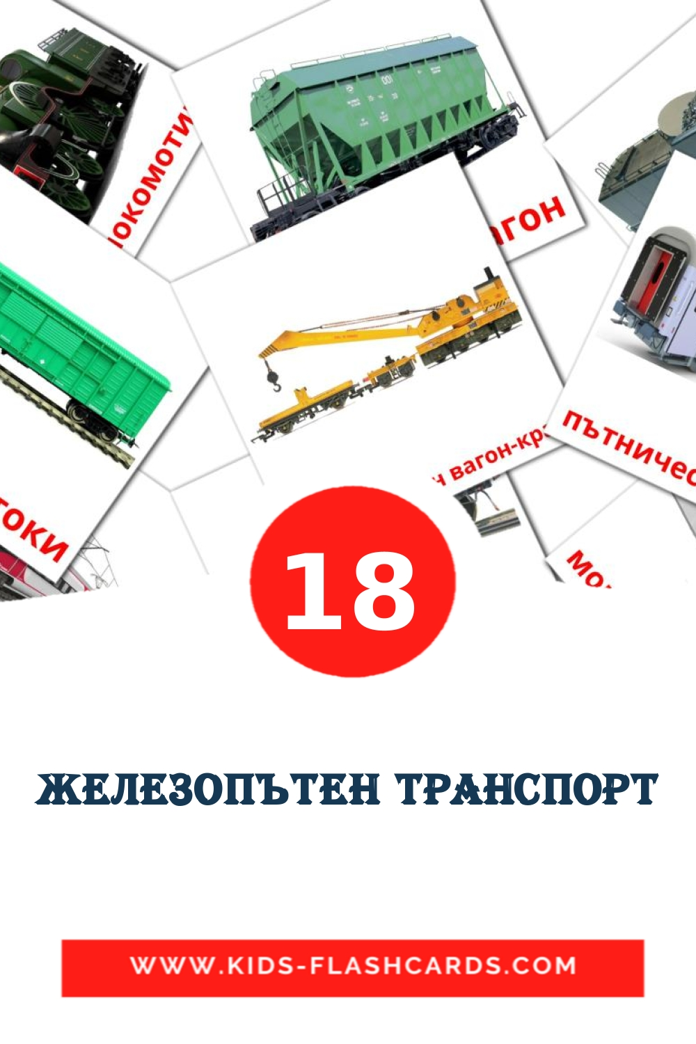 18 Железопътен транспорт Picture Cards for Kindergarden in bulgarian