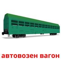 автовозен вагон карточки энциклопедических знаний