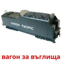 вагон за въглища карточки энциклопедических знаний