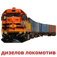 дизелов локомотив карточки энциклопедических знаний