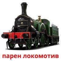 парен локомотив карточки энциклопедических знаний