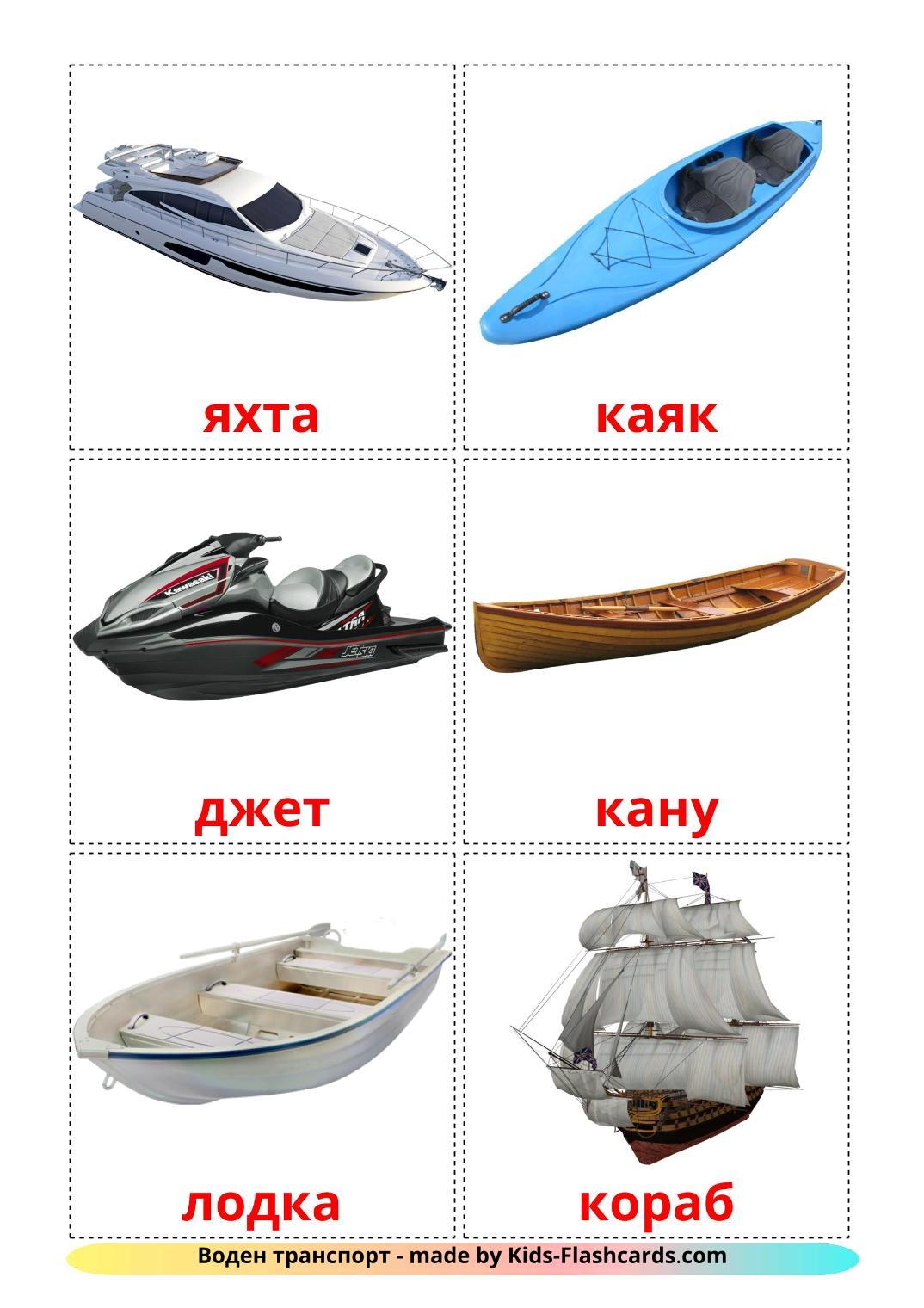 Водный транспорт - 18 Карточек Домана на болгарском
