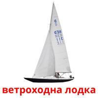 ветроходна лодка карточки энциклопедических знаний