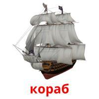 кораб picture flashcards