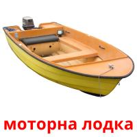 моторна лодка карточки энциклопедических знаний