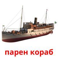 парен кораб карточки энциклопедических знаний