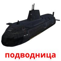подводница picture flashcards
