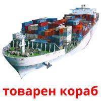 товарен кораб карточки энциклопедических знаний