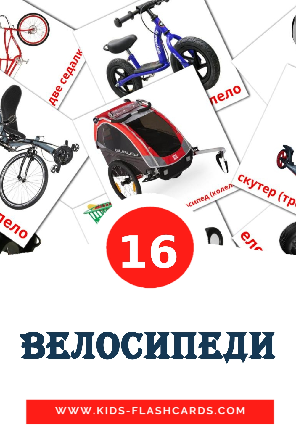 16 Велосипеди Picture Cards for Kindergarden in bulgarian