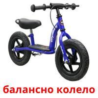 балансно колело picture flashcards
