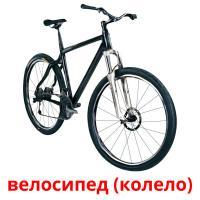 велосипед (колело) picture flashcards