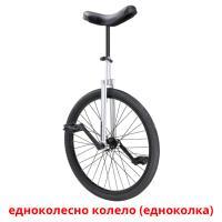 едноколесно колело (едноколка) picture flashcards