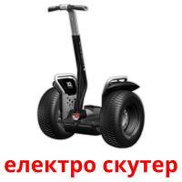 електро скутер picture flashcards