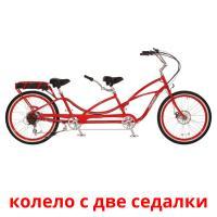 колело с две седалки picture flashcards