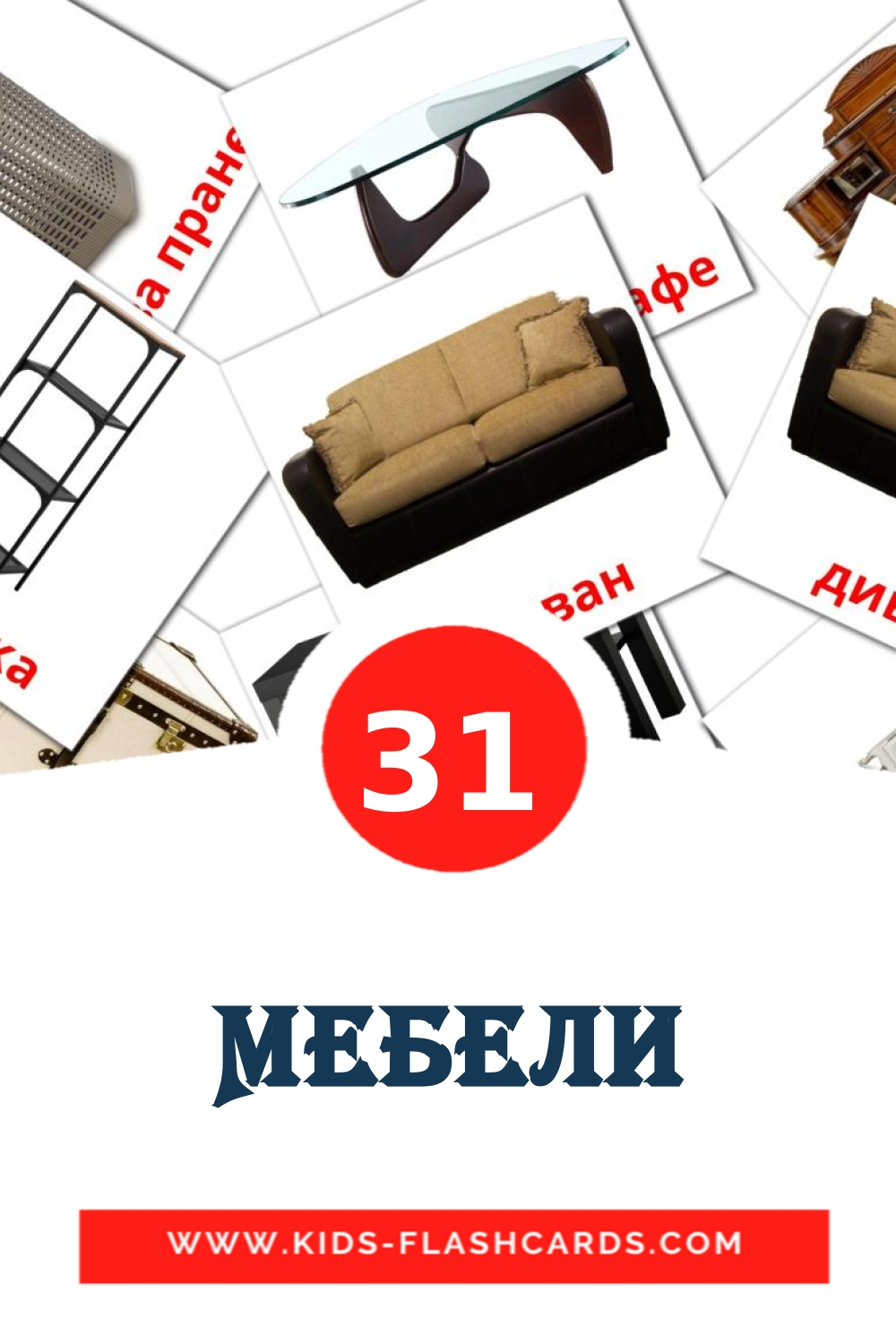 31 Мебели Picture Cards for Kindergarden in bulgarian