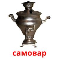 самовар picture flashcards