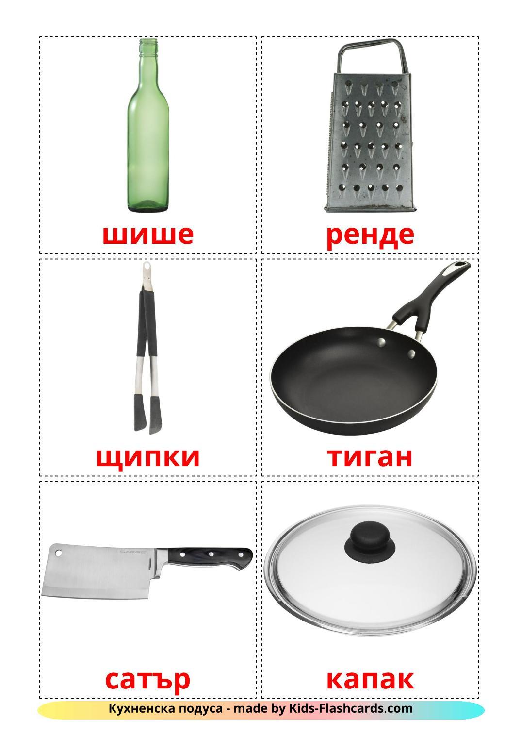 Kitchenware - 35 Free Printable bulgarian Flashcards