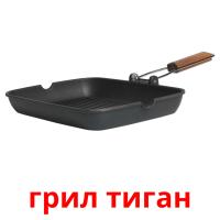 грил тиган picture flashcards