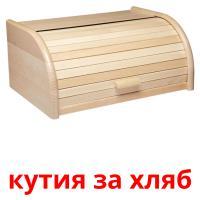 кутия за хляб picture flashcards