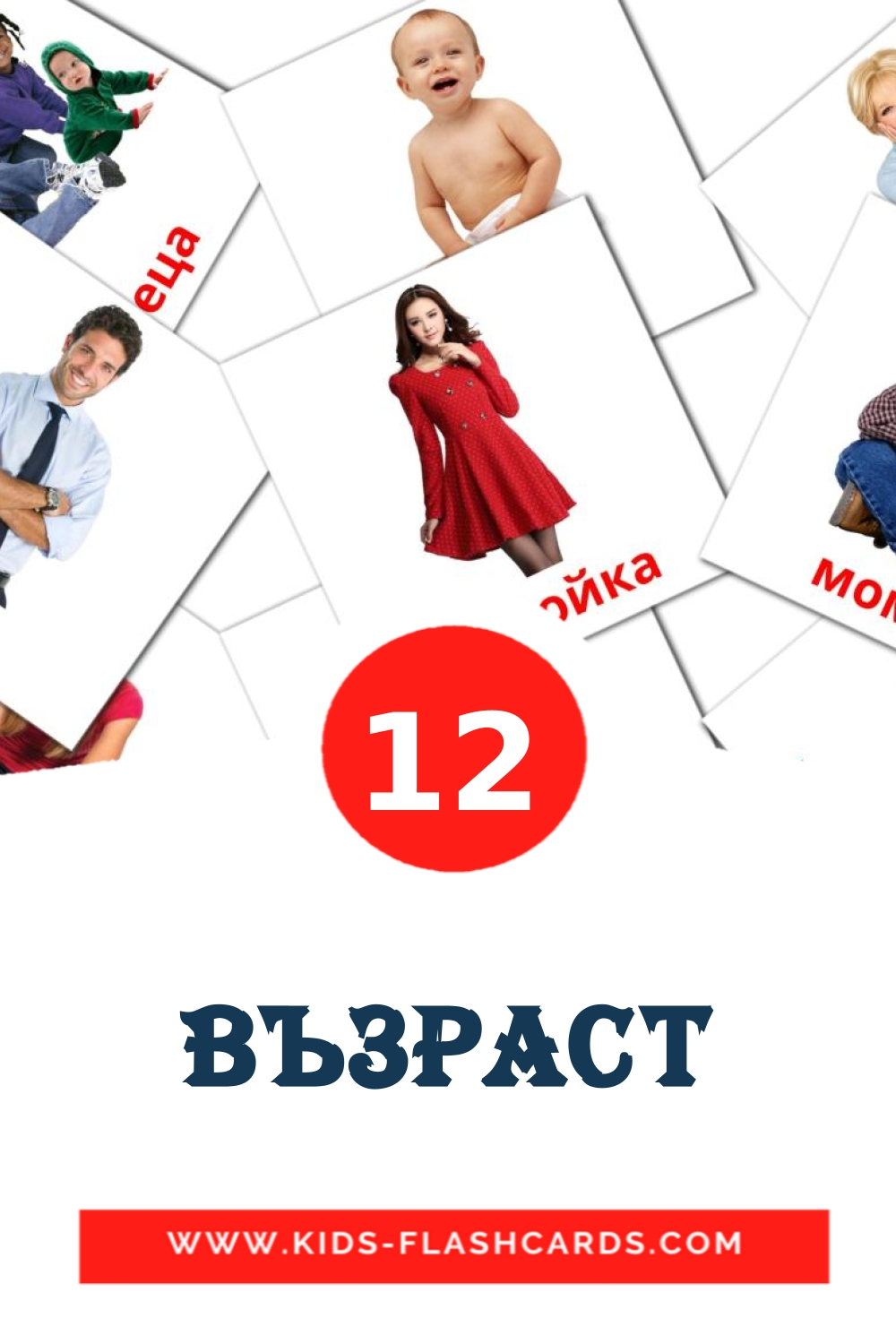 12 Възраст Picture Cards for Kindergarden in bulgarian