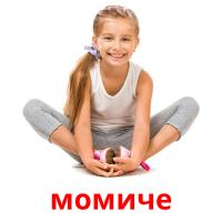 момиче picture flashcards