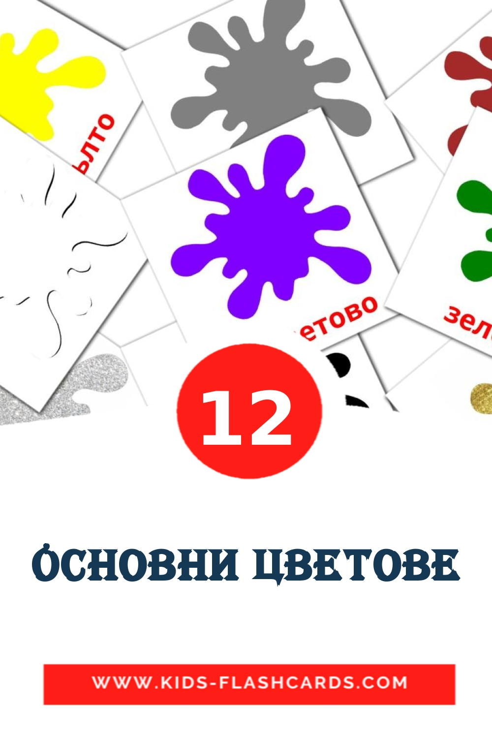 12 Основни цветове Picture Cards for Kindergarden in bulgarian