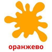 оранжево picture flashcards