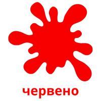 червено picture flashcards