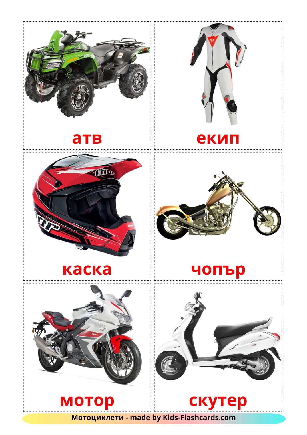 Motorcycles - 14 Free Printable bulgarian Flashcards