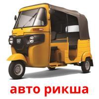 авто рикша picture flashcards