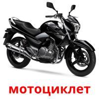 мотоциклет picture flashcards